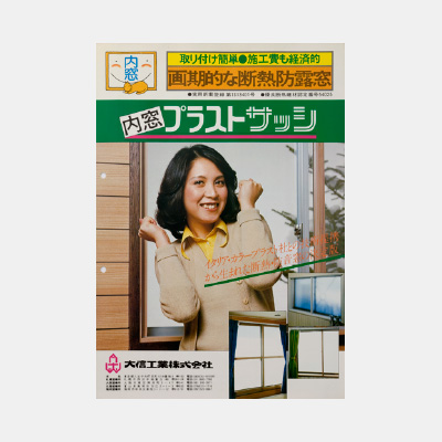 プラストサッシのカタログ